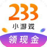 233小游戏-v1.0.6