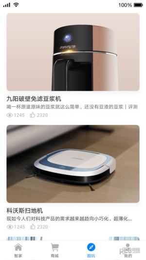 华为智能家居iOS
