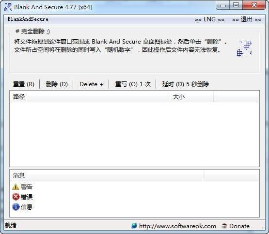 数据安全删除工具(Blank And Secure)下载 v5.88绿色版