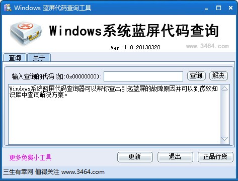 Windows系统蓝屏代码查询 免费数据恢复软件