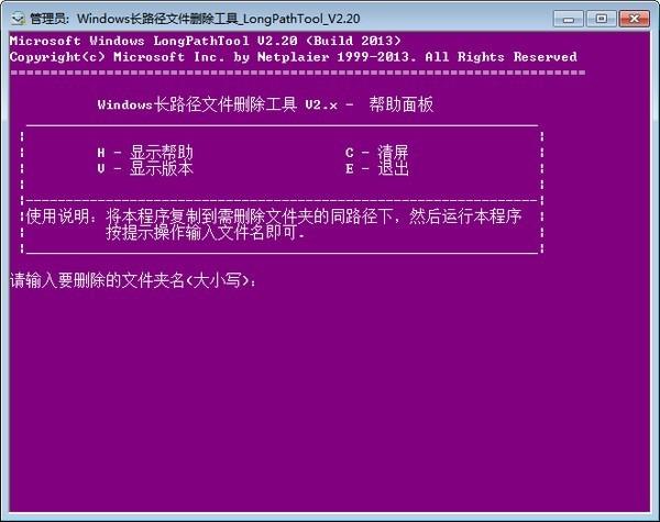 LongPathTool-LongPathTool(Windows长路径文件删除工具)下载 v2.20