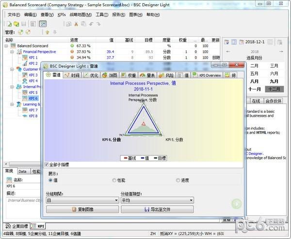 BSC Designer中文版