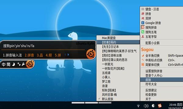搜狗输入法Linux