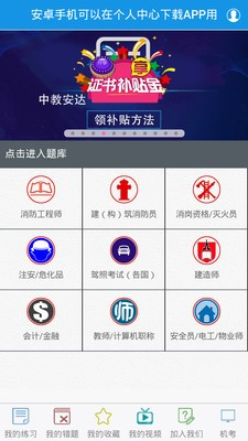 中教安达平台