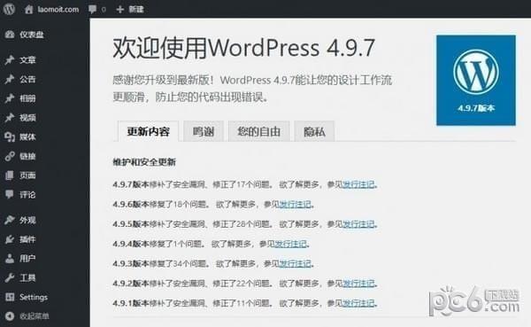 wordpress wordpress下載 v5.2.1官方中文版