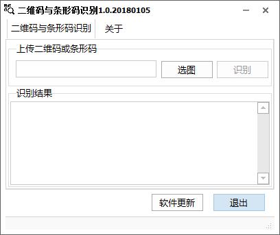 二维码与条形码识别软件