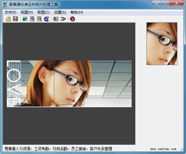 易事通标准证件照片处理工具