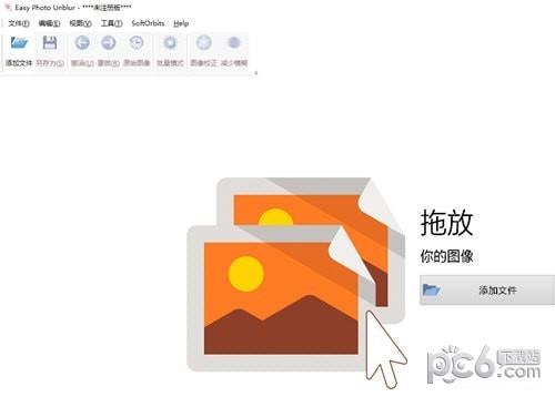 图片清晰处理软件(Easy Photo Unblur)下载 v2.0官方版