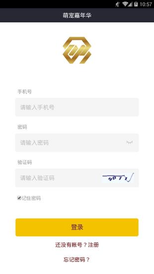 萌宠嘉年华app下载