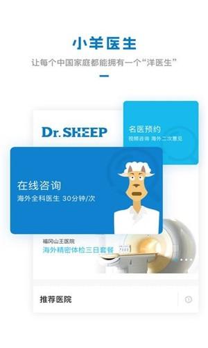 小羊健康app下载