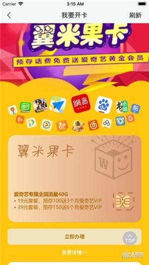 翼米网厅app下载