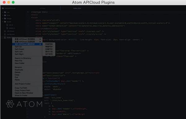 Atom APICloud Plugins