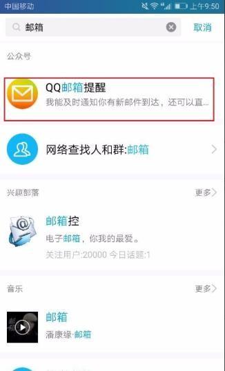 手机qq邮箱在哪里找 手机qq邮箱怎么发文件