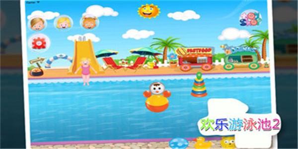 欢乐游泳池2