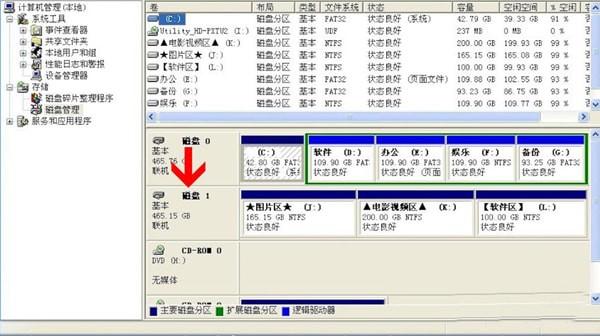 移动硬盘分区合并
