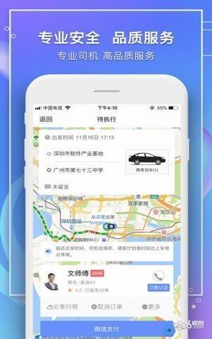 江南出行app