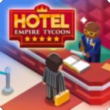 酒店帝國大亨