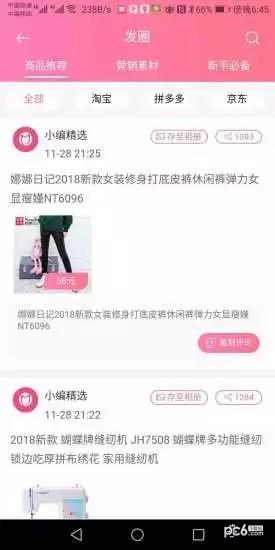 淘聚聚app