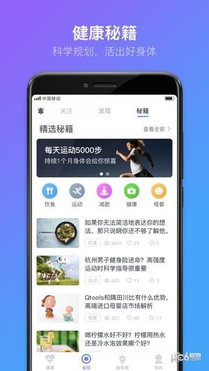 享睿app下载