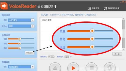 VoiceReader(灵云朗读软件)