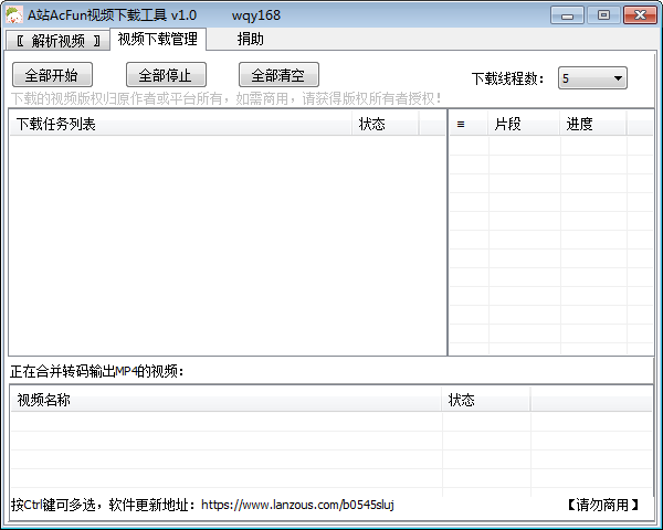A站acfun视频下载工具 1.0
