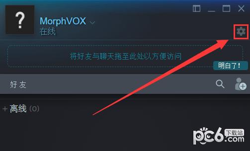 MorphVOX Pro(语音变声软件)
