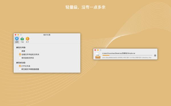 eazip Mac版