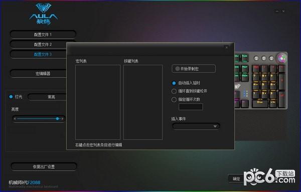 狼蛛F2088键盘驱动