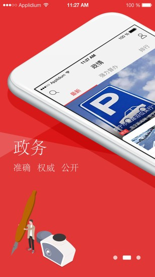 南宁云iOS