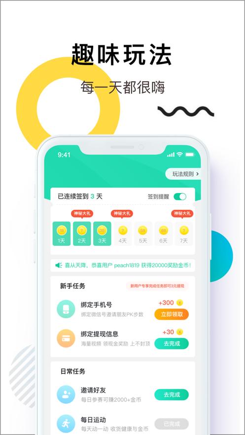 步步嗨iOS