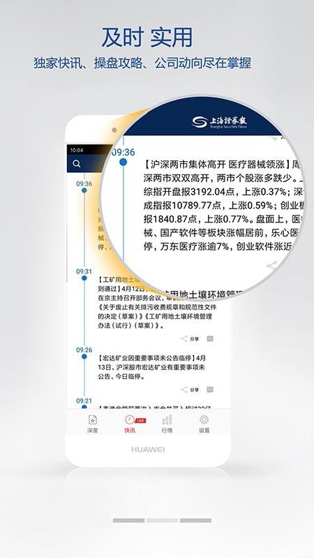 上海证券报(图2)
