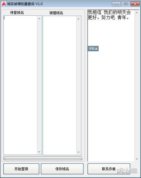 域名被�ε�量查�工具 v1.0免�M中文版