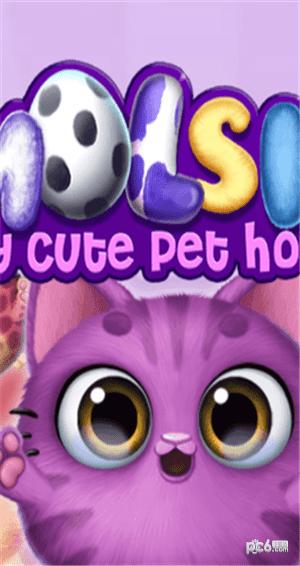 我可爱的宠物屋电脑版