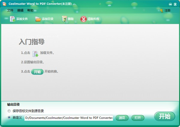 Coolmuster Word to PDF Converter(Word转PDF软件)