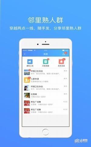 夷陵一家亲app