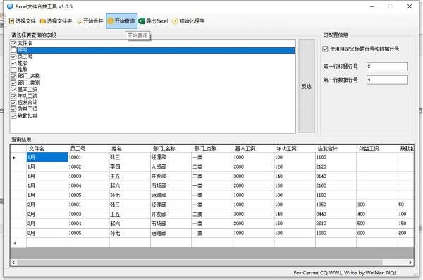 Excel文件合并工具截图