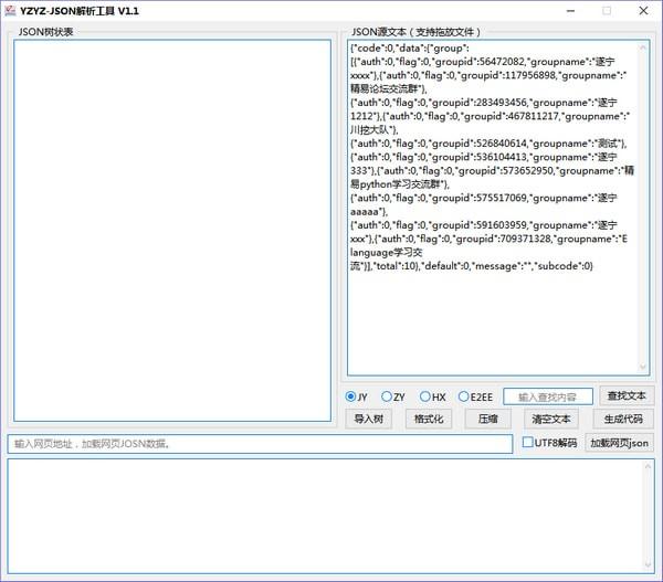 YZYZ-JSON解析工具