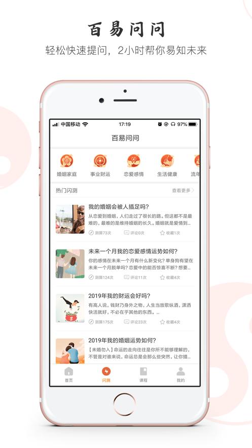 百易宝iOS