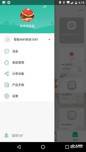 海曼智居app下载
