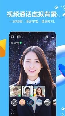 QQ2020手机版截图4