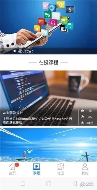 新华云课堂app