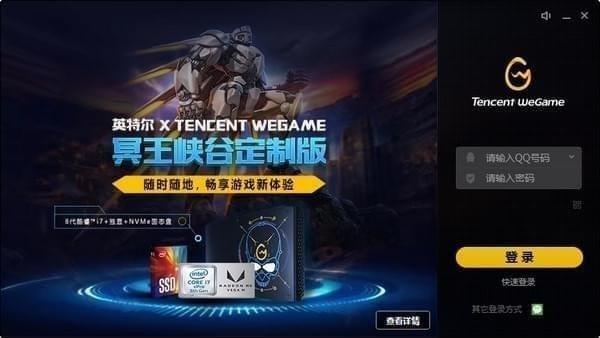 wegame下载|腾讯wegame平台下载 v3.20.3.5792官方正式版