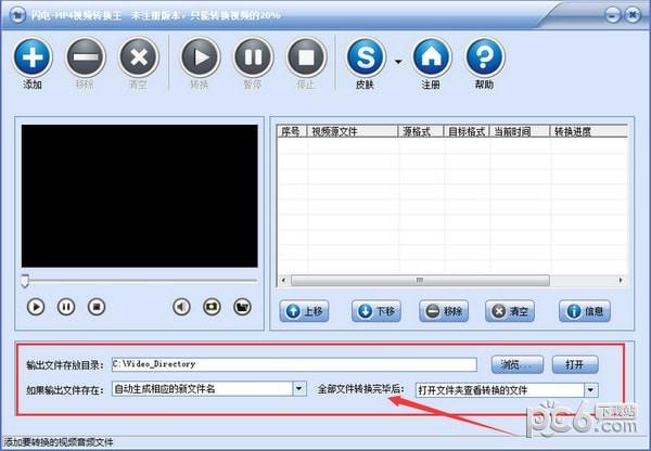 闪电mp4视频转换器
