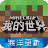 我的世界中国版v1.17.20.93