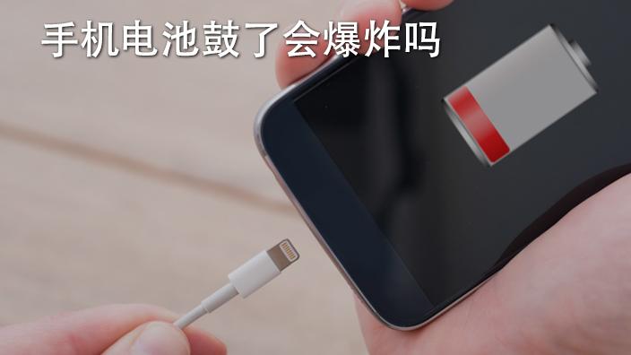 手机电池鼓了会爆炸吗