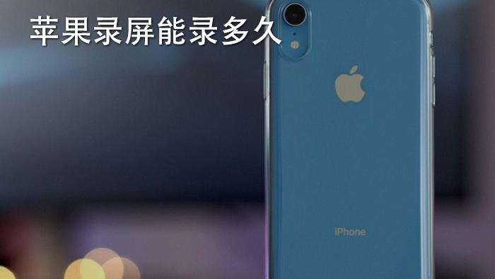 苹果录屏能录多久