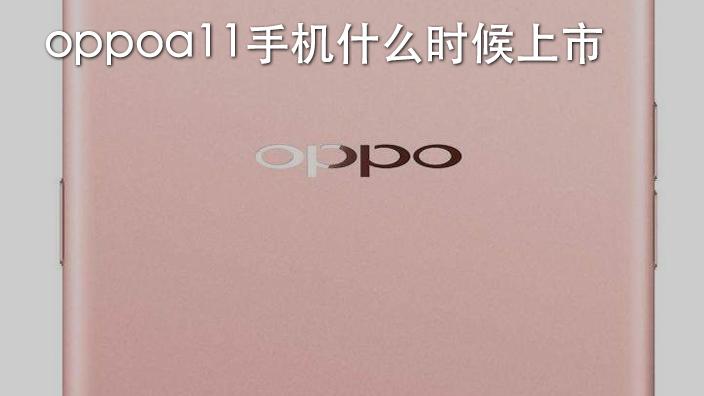 oppoa11手机什么时候上市