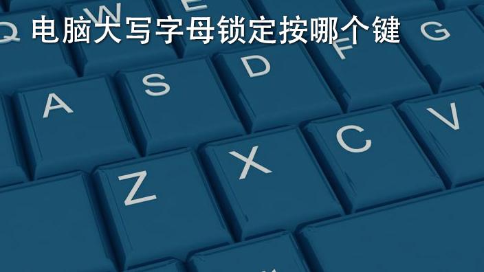 电脑大写字母锁定按哪个键