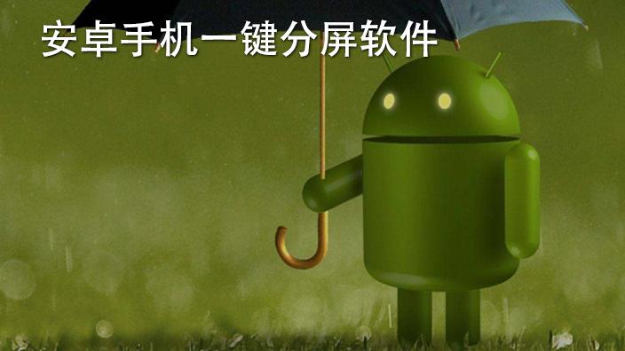 安卓手机一键分屏软件