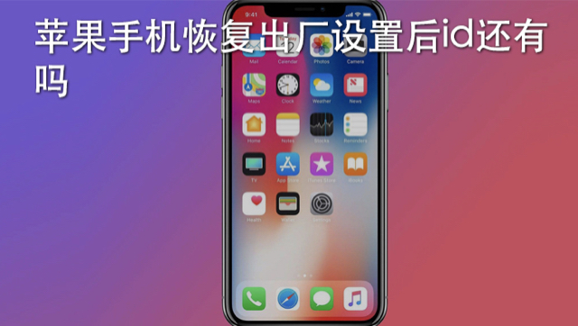 苹果手机恢复出厂设置后id还有吗